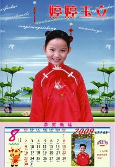 2009年月历(8月)图片