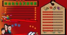 宣传栏(八荣八耻)图片