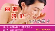 丽源洗化VIP卡图片