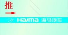海马门线(割字文件)图片