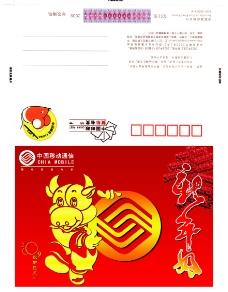 移动信卡封面图片