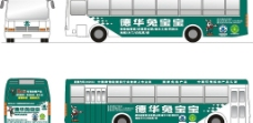 公交车 车身广告图片