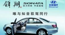 北京现代汽车交车区挂幅图片