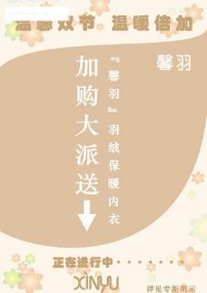馨羽羽绒保暖内衣图片