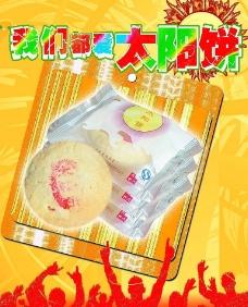 太阳饼吊旗图片