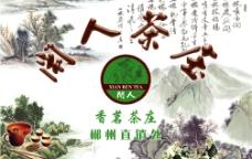 闲人茶庄图片