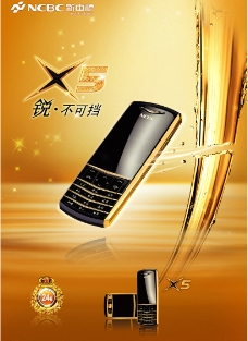 新中橋X5手機海報psd圖片