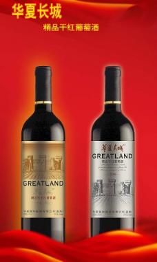 華夏長城葡萄酒圖片