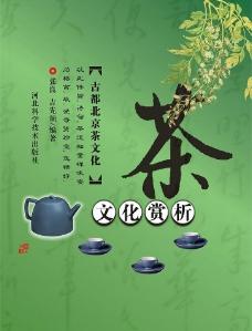 茶书籍封面图片