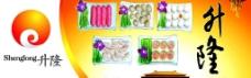 美食广告图片