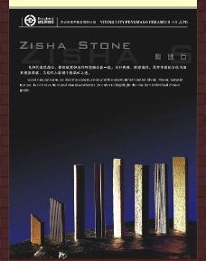 紫砂砖形象图片