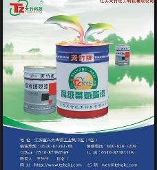 彩色海豚形油漆 广告单页图片