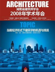 建筑海报图片