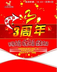 DM海报店庆图片