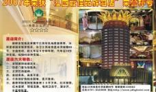 酒店介绍海报图片