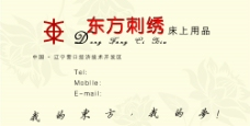 东方刺绣 名片图片