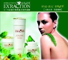 化妆护肤0024