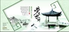 古典中国0072