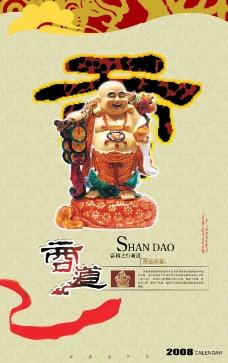 古典中国0087