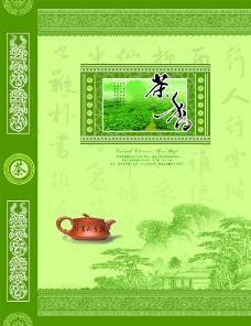 茶包装0017