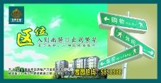 房地产0125