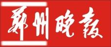 郑州晚报矢量素材图片