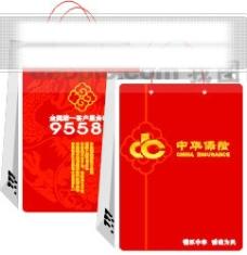 中华保险手提袋
