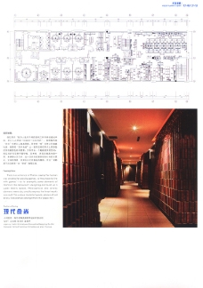 亚太室内设计年鉴2007餐馆酒吧0047