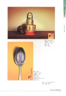 中国广告作品年鉴0375
