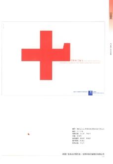 中国广告作品年鉴0084