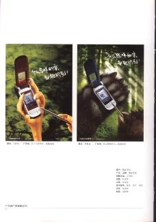 中国广告作品年鉴0141