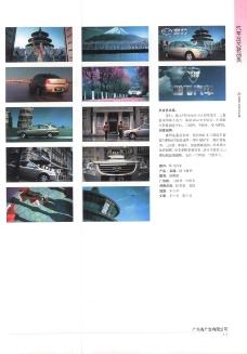 中国广告作品年鉴0172
