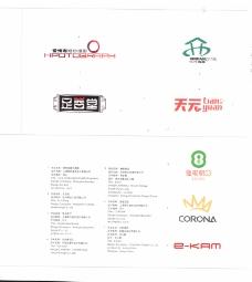 国际设计年鉴2008标志形象篇0106