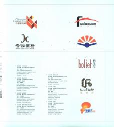 国际设计年鉴2008标志形象篇0059