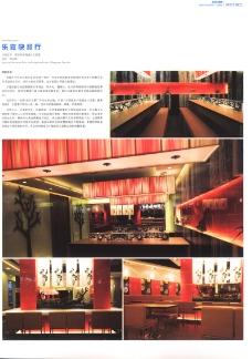 亚太室内设计年鉴2007餐馆酒吧0295