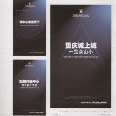 中国房地产广告年鉴20070040
