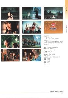 中国广告作品年鉴0334
