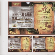 中国房地产广告年鉴20070152