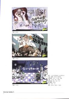 中国广告作品年鉴0037