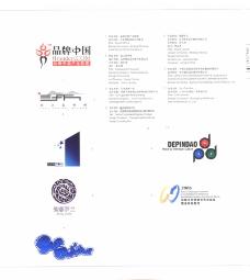 国际设计年鉴2008标志形象篇0040