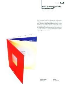 宣传册和目录设计0062