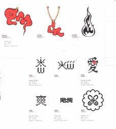 国际设计年鉴2008图形篇0015