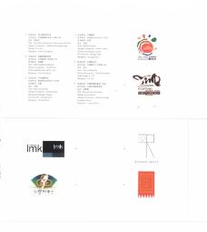 国际设计年鉴2008标志形象篇0033