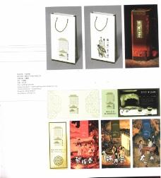 国际设计年鉴2008标志形象篇0381