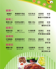 菜单宣传单图片