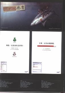 第十四届中国广告节获奖作品集0438