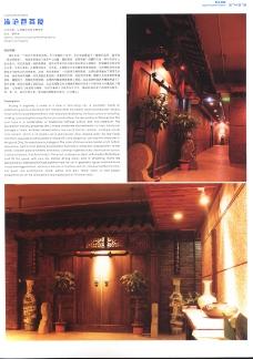 亚太室内设计年鉴2007餐馆酒吧0277