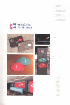 亚太设计年鉴20080529