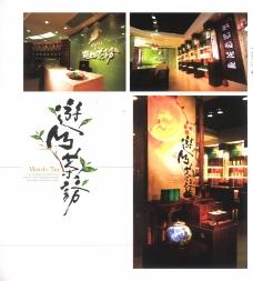 国际设计年鉴2008图形篇0225