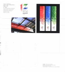 国际设计年鉴2008标志形象篇0348